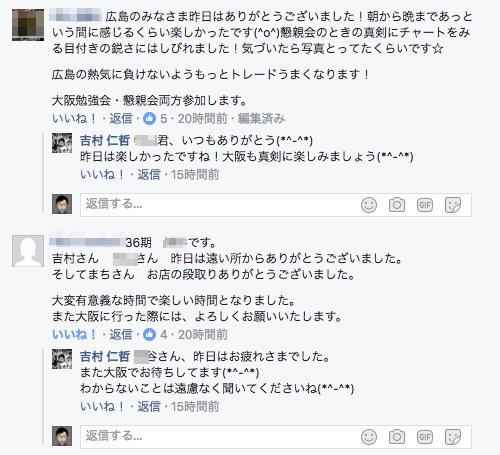 広島の勉強会に参加した生徒の声
