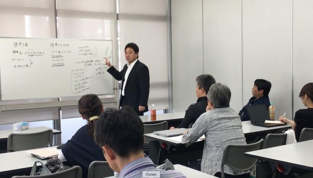 FX独学で勉強して勝てるようになるのか?ーFX勉強方法 FXセミナー in東京