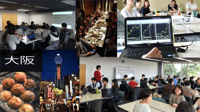 大阪・ 無料FXセミナー|FX初心者にわかりやすい!と大人気のFX学校のFXセミナー