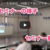 無料FXセミナー【動画】すっごく楽しそう!な生徒の様子を見てください。 FX学校のセミナー様子がわかります。FX大阪セミナー