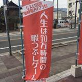 広島のKくん
