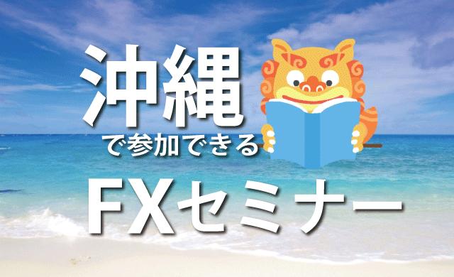 【沖縄】FX初心者にもおすすめ!FXセミナーFXセミナー・オンラインセミナーのご案内