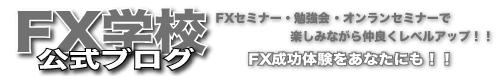 FXセミナー・FX勉強会・オンラインセミナーの最新情報 みんなのFX成功体験|FX学校の公式ブログ