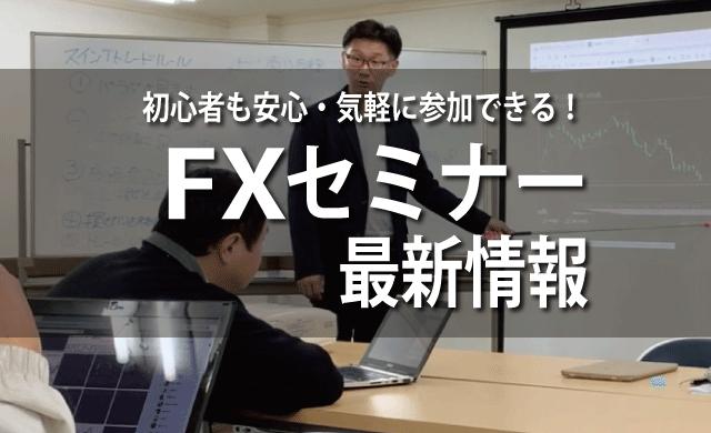 【FXセミナー最新情報!】初心者にもおすすめ!FXセミナー・オンラインセミナーを紹介!全国各地から参加できます。