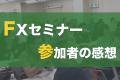 東京FXセミナー 師匠の特別セミナーが開催されました! 勝てるFXトレーダーの思考とは? 直接師匠の頭をインストール! セミナーの感想|2月2日
