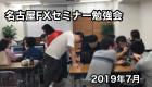 サラリーマンや主婦が集まる楽しいFX学校の勉強会|名古屋FXセミナー|2019/07/19