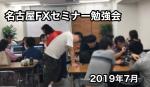 名古屋で開催FXセミナー サラリーマンや主婦が集まる楽しい 2019/07/19