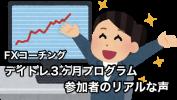 東京の主婦 FXはルール通りに淡々とやるのが楽なんだな勝てるんだなとわかった デイトレ3ヶ月プログラムの参加者の感想