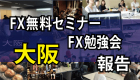 後輩にアウトプットして自分も成長する! 大阪のFXセミナー 2019/8/11