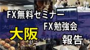 FX初心者の悩み 大きな含み損をかかえたポジションをどうしたらいい?大阪のFXセミナー 2019年8月11日