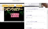 FX習得コース WEB勉強会 ナンピンウェビナー!  2020/1/22