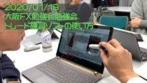 みんなのトレードがうまくなるために、一つのテーマについて話ししました! 大阪 FXセミナー 2020/1/18/