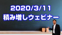 FX学校 オンラインWEB勉強会 2020/3/11