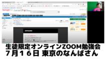 【生徒限定】オンラインZOOM勉強会!東京のなんばさんとXM口座開設しました