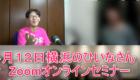 【生徒限定】横浜のひいなさんとZoomでFXオンラインセミナー!雑談から秘訣を学ぶ