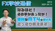 【横浜】FX習得コース・生徒からの質問 複数の手法を使うときのMT4の設定
