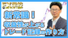 【名古屋】FX習得コース 収益性が上がったトレード記録の付け方