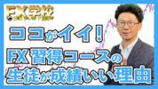 【横浜】FX習得コース 生徒の成績がいいのには訳があった!