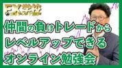 【東京、横浜、大阪】FX習得コースのオンライン勉強会での話 仲間の負けトレードから学べるのがFX習得コースです。