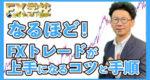 【名古屋】FX習得コース GWはトレードの練習だ!
