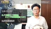 【福岡】FX習得コース・勉強会での話 忙しい人におすすめのトレード時間足