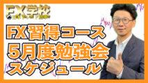 【全体連絡】FX習得コース 5月度勉強会スケジュール